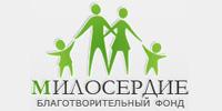 Фонд «Милосердие»