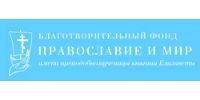 Фонд «Православие и мир»