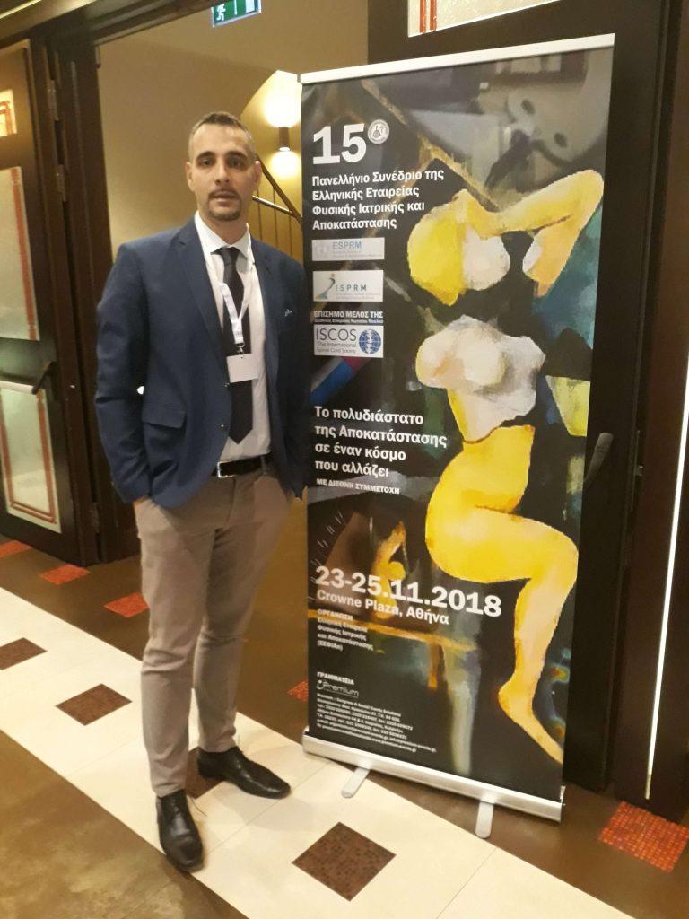 15-ya-vsegrecheskaya-konferenciya-fizicheskoj-mediciny-i-reabilitacii-2